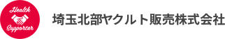 埼玉北部ヤクルト販売株式会社